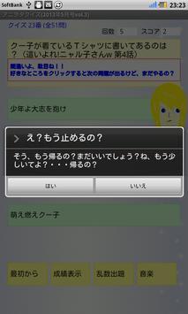 アニヲタクイズ(2013年5月号vol.3) apk screenshot