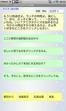 アニヲタクイズ(2013年10月号中級編) poster