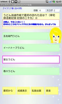 アニヲタクイズ(2013年10月号中級編) apk screenshot