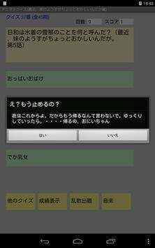 アニヲタクイズ(最近、妹のようすがちょっとおかしいんだが編) screenshot 14