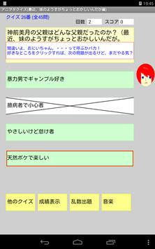 アニヲタクイズ(最近、妹のようすがちょっとおかしいんだが編) screenshot 15