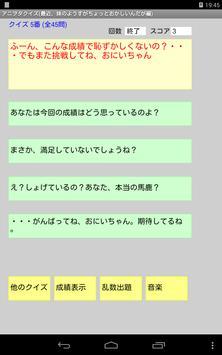 アニヲタクイズ(最近、妹のようすがちょっとおかしいんだが編) screenshot 10