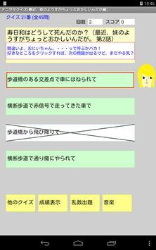アニヲタクイズ(最近、妹のようすがちょっとおかしいんだが編) screenshot 11