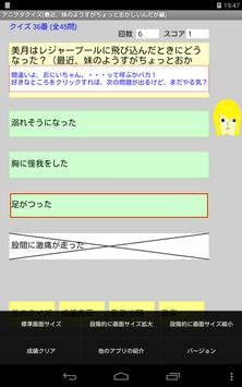 アニヲタクイズ(最近、妹のようすがちょっとおかしいんだが編) screenshot 12