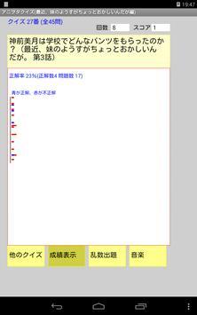 アニヲタクイズ(最近、妹のようすがちょっとおかしいんだが編) screenshot 13