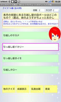 アニヲタクイズ(最近、妹のようすがちょっとおかしいんだが編) screenshot 1