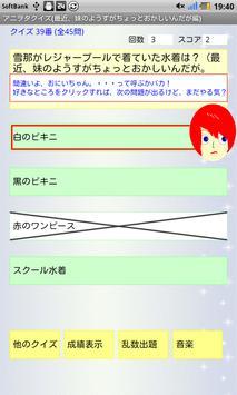 アニヲタクイズ(最近、妹のようすがちょっとおかしいんだが編) screenshot 2