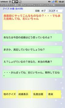アニヲタクイズ(最近、妹のようすがちょっとおかしいんだが編) screenshot 3