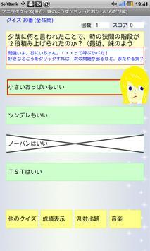 アニヲタクイズ(最近、妹のようすがちょっとおかしいんだが編) screenshot 4