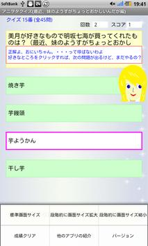 アニヲタクイズ(最近、妹のようすがちょっとおかしいんだが編) screenshot 5