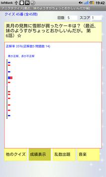 アニヲタクイズ(最近、妹のようすがちょっとおかしいんだが編) screenshot 6