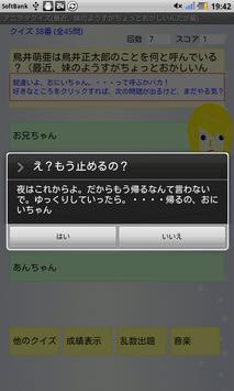 アニヲタクイズ(最近、妹のようすがちょっとおかしいんだが編) screenshot 7