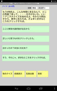 アニヲタクイズ(最近、妹のようすがちょっとおかしいんだが編) screenshot 8