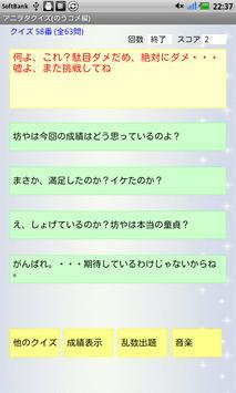 アニヲタクイズ(のうコメ編) screenshot 3