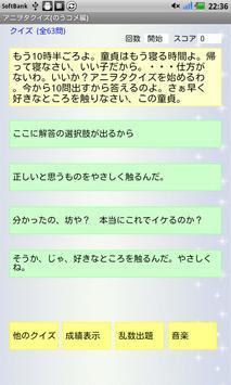アニヲタクイズ(のうコメ編) poster