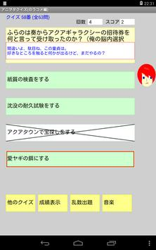 アニヲタクイズ(のうコメ編) screenshot 10
