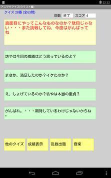 アニヲタクイズ(のうコメ編) screenshot 11