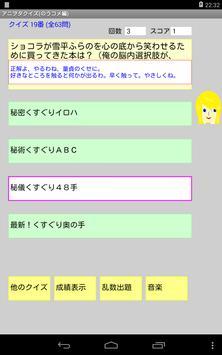 アニヲタクイズ(のうコメ編) screenshot 12