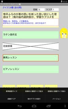 アニヲタクイズ(のうコメ編) screenshot 13