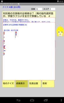 アニヲタクイズ(のうコメ編) screenshot 14