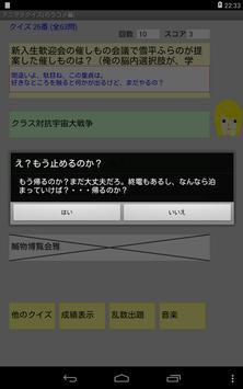 アニヲタクイズ(のうコメ編) screenshot 15