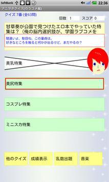 アニヲタクイズ(のうコメ編) screenshot 1