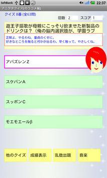 アニヲタクイズ(のうコメ編) screenshot 2