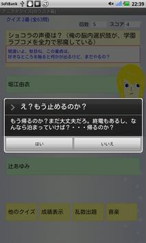 アニヲタクイズ(のうコメ編) screenshot 7