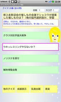 アニヲタクイズ(のうコメ編) screenshot 4