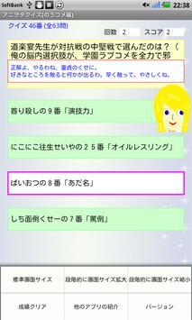アニヲタクイズ(のうコメ編) screenshot 5
