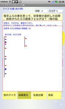 アニヲタクイズ(のうコメ編) screenshot 6