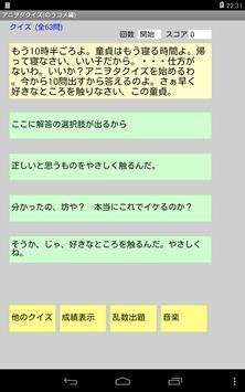 アニヲタクイズ(のうコメ編) screenshot 8