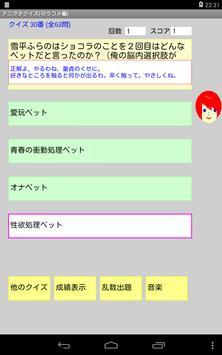 アニヲタクイズ(のうコメ編) screenshot 9