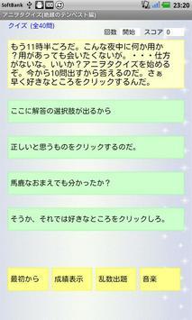 アニヲタクイズ(絶園のテンペスト編) poster
