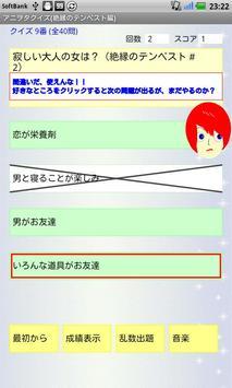 アニヲタクイズ(絶園のテンペスト編) apk screenshot
