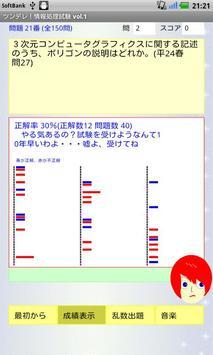 ツンデレ!情報処理試験1~あなたはきっと落ちるわ~全150問 apk screenshot