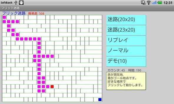 Flick Maze (Japanese Version) screenshot 3