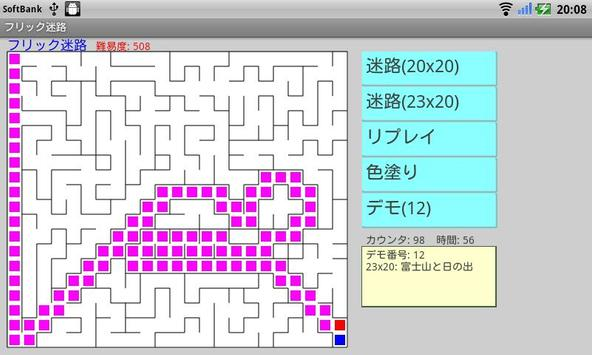 Flick Maze (Japanese Version) poster