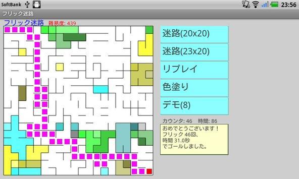 Flick Maze (Japanese Version) screenshot 1