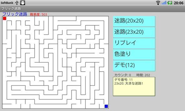 Flick Maze (Japanese Version) screenshot 2