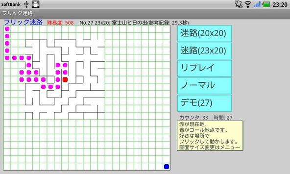 Flick Maze (Japanese Version) screenshot 4