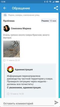Кемерово Онлайн poster