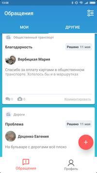Кемерово Онлайн screenshot 1
