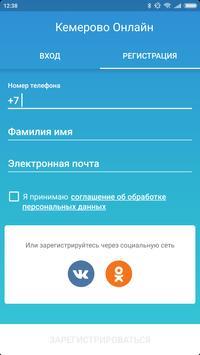 Кемерово Онлайн screenshot 3