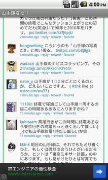 山手線なう! screenshot 1