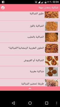 شباكية رمضان سهلة screenshot 12