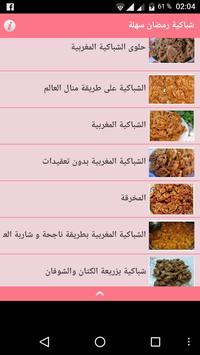 شباكية رمضان سهلة screenshot 13