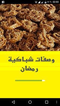 شباكية رمضان سهلة screenshot 5