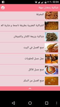 شباكية رمضان سهلة screenshot 9