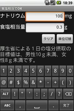 食塩相当でOK apk screenshot